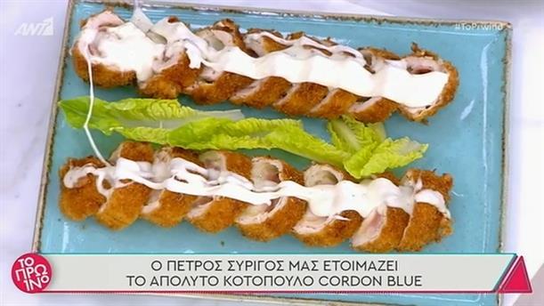 Κοτόπουλο cordon blue - Το Πρωινό – 25/02/2021