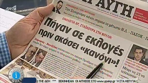 Εφημερίδες (14/05/2015)