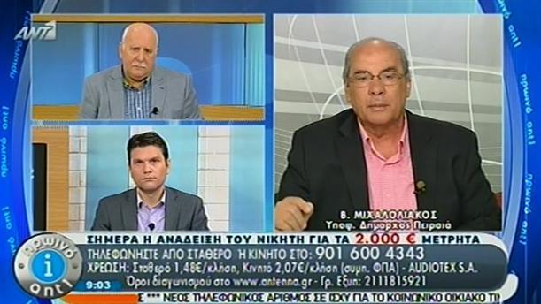 Πρωινό ΑΝΤ1 – Ενημέρωση - 16/05/2014