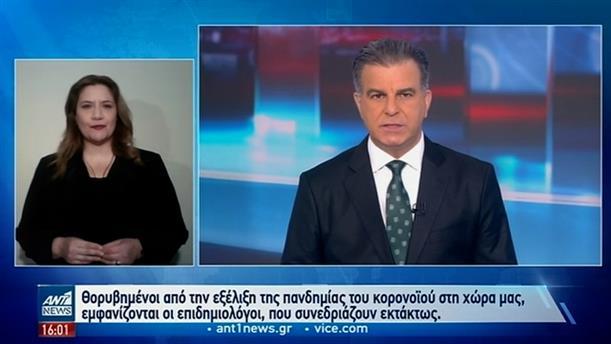 ANT1 NEWS 28-01-2021 ΣΤΗ ΝΟΗΜΑΤΙΚΗ