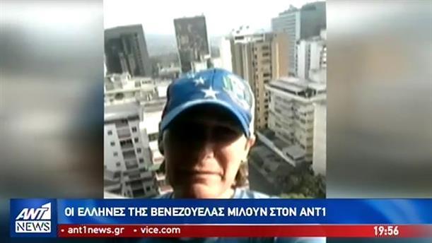 """""""Κραυγή αγωνίας"""" από τους Έλληνες στη Βενεζουέλα"""
