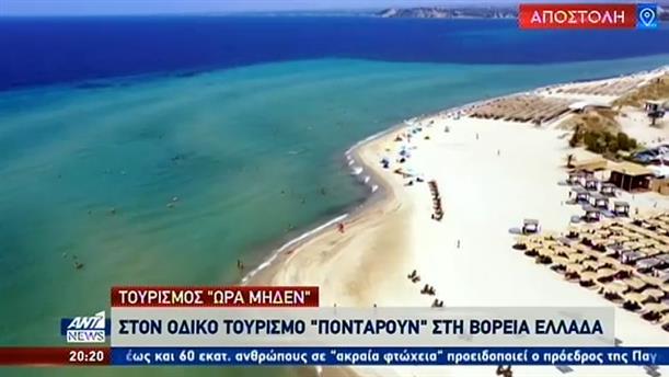 """Στον οδικό τουρισμό """"ποντάρουν"""" οι ξενοδόχοι στη βόρεια Ελλάδα"""