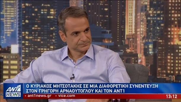 Μια διαφορετική συνέντευξη του Κυριάκου Μητσοτάκη στον ΑΝΤ1