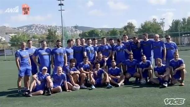VICE SPECIALS -  «Μία Ελληνική Ομάδα Ράγκμπι Πάει Μουντιάλ»