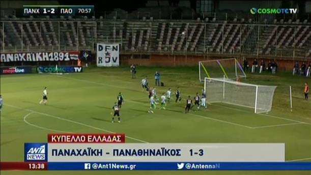 Γκολ από παιχνίδια για το Κύπελλο Ελλάδας