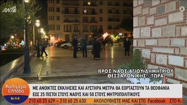 Θεοφάνια - Θεσσαλονίκη: απαγόρευση εισόδου πιστών στον Άγιο Δημήτριο