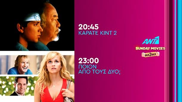 Sunday Movies back2back - Κυριακή 21/7
