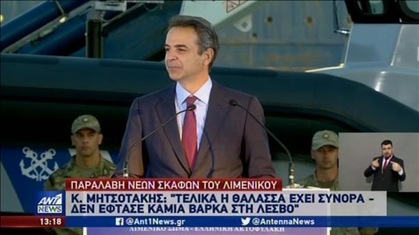 Μητσοτάκης: Η Ελλάδα έχει σύνορα
