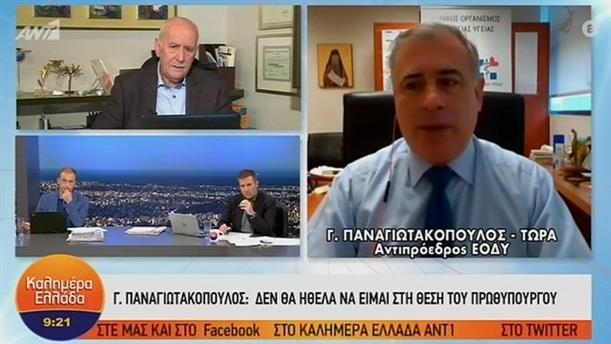 Γιώργος Παναγιωτακόπουλος – ΚΑΛΗΜΕΡΑ ΕΛΛΑΔΑ – 06/11/2020