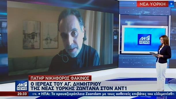 Έλληνας ιερέας στην Νέα Υόρκη: τραγωδία με νεκρούς και στην Ομογένεια από τον κορονοϊό