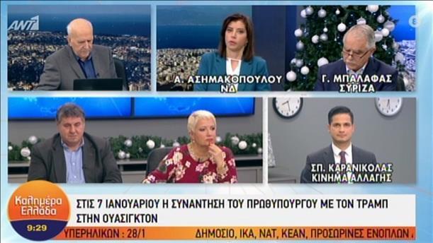 """Ασημακοπούλου - Μπαλάφας - Καρανικόλας στην εκπομπή """"Καλημέρα Ελλάδα"""""""