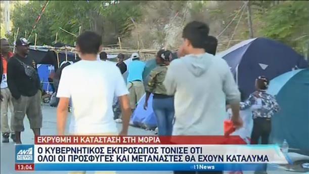 Λέσβος: Στο Καρά Τεπέ θα μεταστεγαστούν οι μετανάστες από τη Μόρια