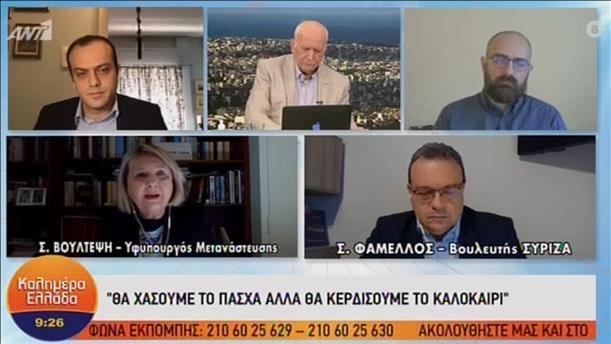 Βούλτεψη - Φάμελλος στην εκπομπή «Καλημέρα Ελλάδα»