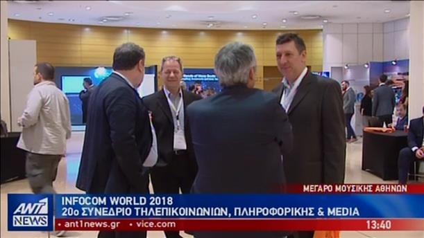 Με επιτυχία το 20ο συνέδριο Infocom World Media
