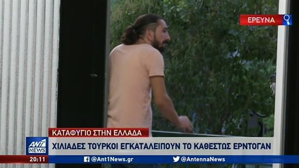 Έρευνα ΑΝΤ1: Χιλιάδες οι Τούρκοι πολιτικοί πρόσφυγες στην Ελλάδα