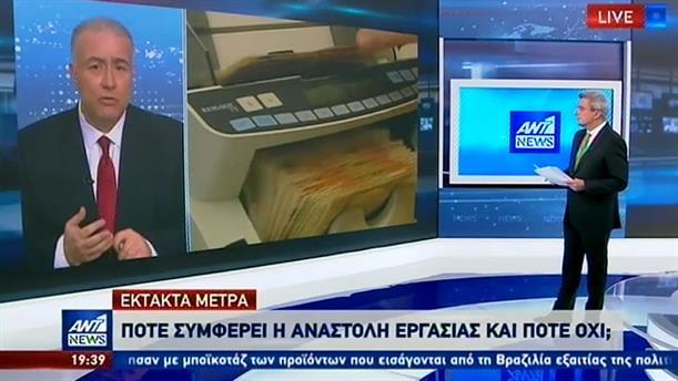 """Κομισιόν: """"Πράσινο φως"""" για εκταμίευση 748 εκ. ευρώ για την Ελλάδα"""