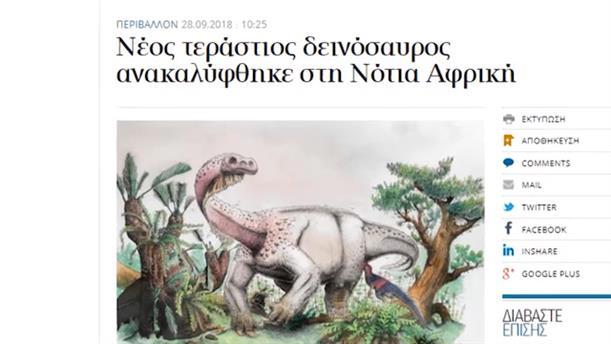 Ανακαλύφθηκε νέο είδος γιγαντιαίου δεινοσαύρου – Κοινή Λογική