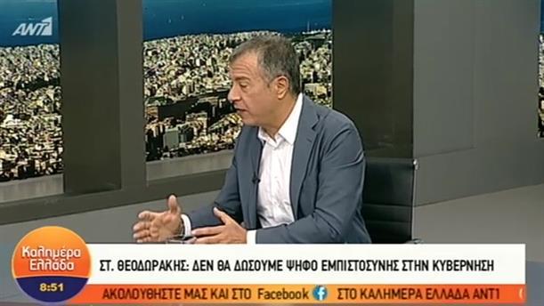 Θεοδωράκης: Δεν θα δώσουμε ψήφο εμπιστοσύνης στην Κυβέρνηση – ΚΑΛΗΜΕΡΑ ΕΛΛΑΔΑ – 02/11/2018
