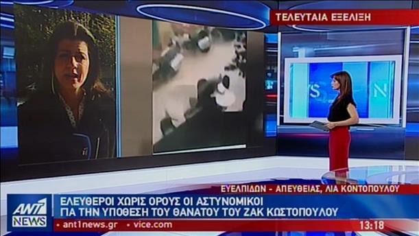 Ελεύθεροι οι αστυνομικοί για την υπόθεση θανάτου του Ζακ Κωστόπουλου