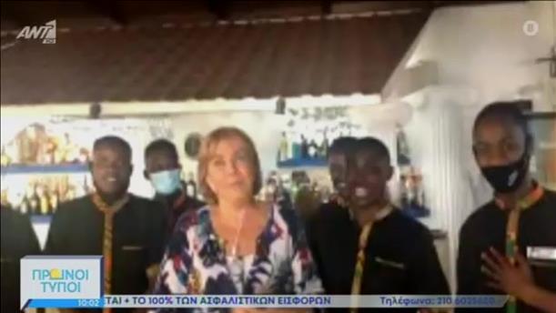 Ελληνικό εστιατόριο στη Ρουάντα