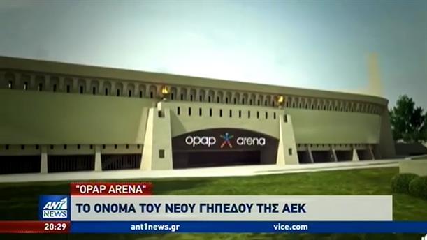 """OPAP Arena"" το όνομα του νέου γηπέδου της ΑΕΚ"