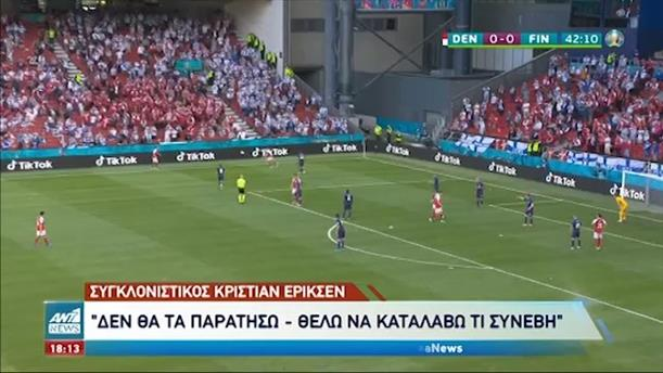 Euro 2020: ο Έρικσεν θέλει να γυρίσει στο γήπεδο