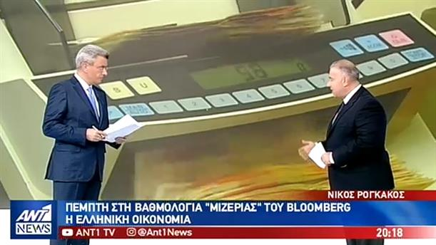 """Στην πρώτη πεντάδα με τις πλέον """"μίζερες οικονομίες"""" βρίσκεται η Ελλάδα"""