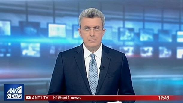 ANT1 NEWS 22-01-2019 ΣΤΙΣ 19:30