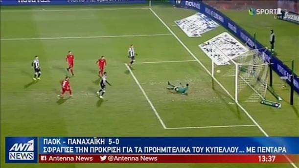 """ΠΑΟΚ και Πανιώνιος πήραν τα εισιτήρια για τους """"8"""" του Κυπέλλου"""