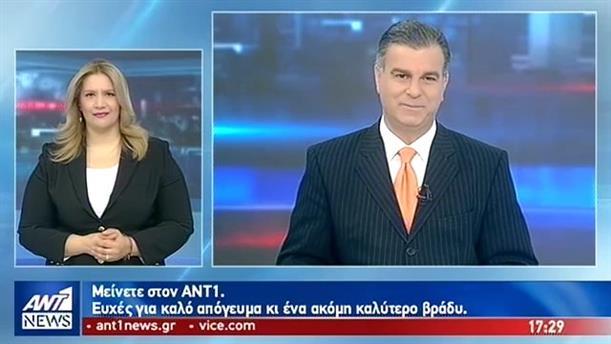 ANT1 NEWS 31-03-2019 ΣΤΗ ΝΟΗΜΑΤΙΚΗ