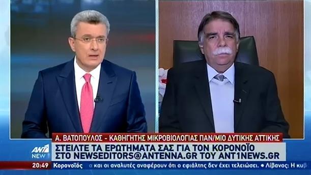 Ο Αλκιβιάδης Βατόπουλος στον ΑΝΤ1 αναλύει τους τρόπους μετάδοσης του κορονοϊού