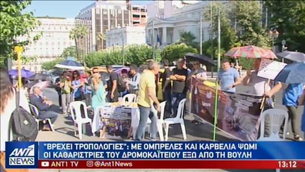 Διαμαρτυρία με ομπρέλες έκαναν οι καθαρίστριες στο Δρομοκαϊτειο