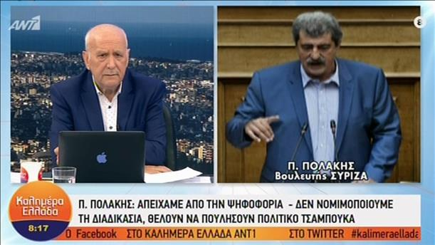 Ο Παύλος Πολάκης στην εκπομπή «Καλημέρα Ελλάδα»
