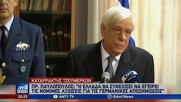 Παυλόπουλος: δεν τίθεται θέμα παραγραφής των γερμανικών αποζημιώσεων
