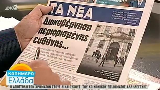 Εφημερίδες (26/09/2016)