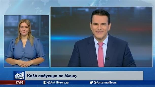 ANT1 NEWS 27-08-2020 ΣΤΗ ΝΟΗΜΑΤΙΚΗ