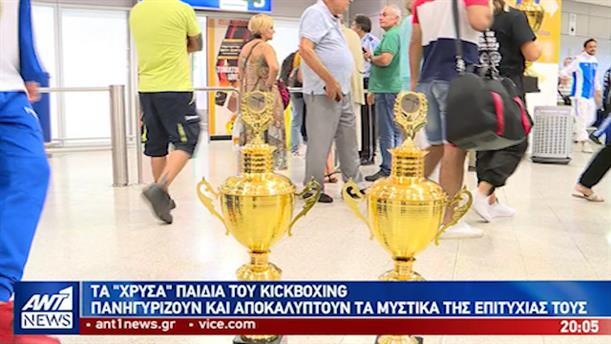 Σπουδαίες επιτυχίες για την εθνική ομάδα Kick Boxing στο πανευρωπαϊκό πρωτάθλημα