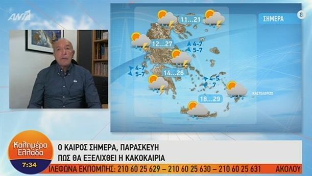 ΚΑΙΡΟΣ – ΚΑΛΗΜΕΡΑ ΕΛΛΑΔΑ - 04/10/2019