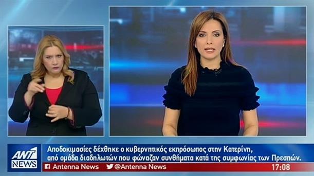 ANT1 NEWS 22-02-2019 ΣΤΗ ΝΟΗΜΑΤΙΚΗ