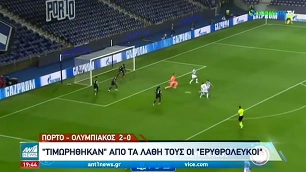 Ηττήθηκε από την Πόρτο ο Ολυμπιακός