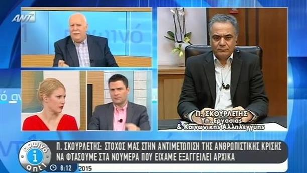 Πρωινό ΑΝΤ1 – Εκπομπή - 04/03/2015