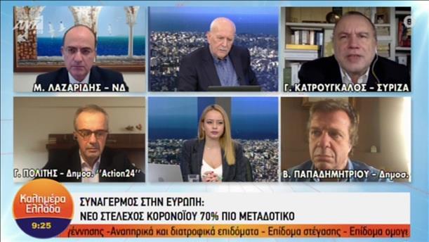 """Λαζαρίδης - Κατρούγκαλος στην εκπομπή """"Καλημέρα Ελλάδα"""""""