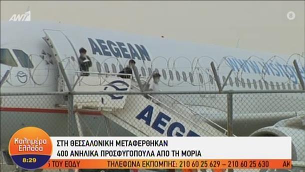 Άφιξη στη Θεσσαλονίκη των ασυνόδευτων ανήλικων από τη Μόρια