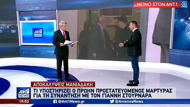 Αποκλειστικά στον ΑΝΤ1 ο Μανιαδάκης για την υπόθεση Novartis