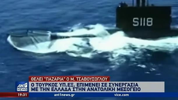 """""""Μοιρασιά"""" στην Ανατολική Μεσόγειο επιδιώκει η Τουρκία"""