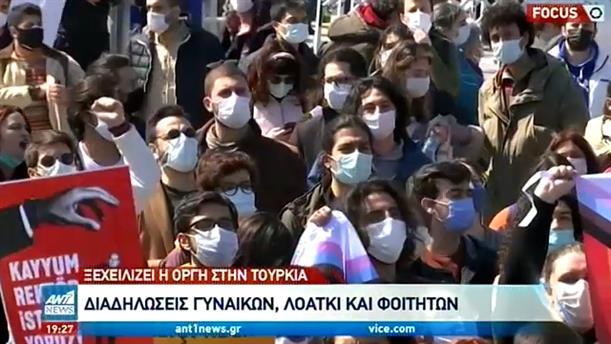 Διαδηλώσεων συνέχεια στην Τουρκία