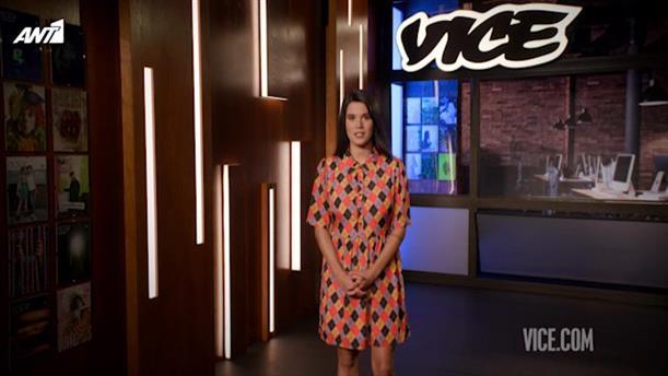VICE – Επεισόδιο 3 – 8ος κύκλος