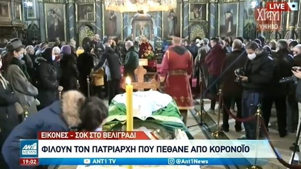 Σε λαϊκό προσκύνημα η σορός του Πατριάρχη Σερβίας