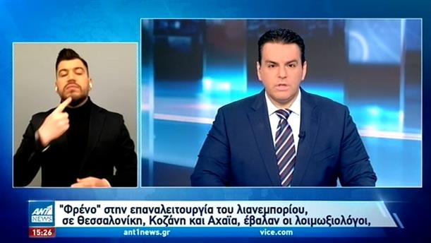 ANT1 NEWS 03-04-2021 ΣΤΗ ΝΟΗΜΑΤΙΚΗ