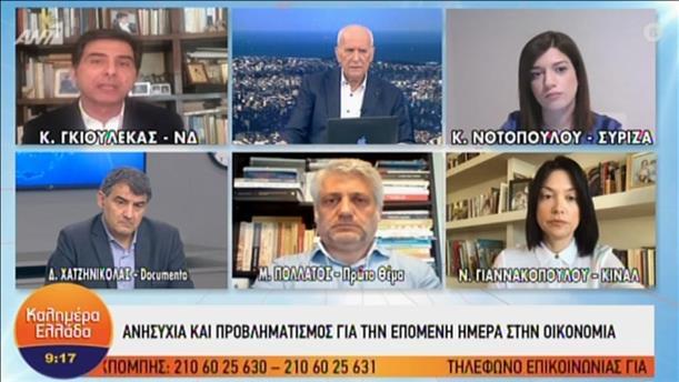 Οι Γκιουλέκας, Νοτοπούλου και Γιαννακοπούλου στην εκπομπή «Καλημέρα Ελλάδα»